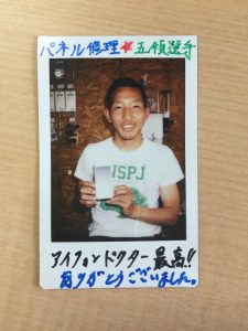 鹿児島ユナイテッド選手