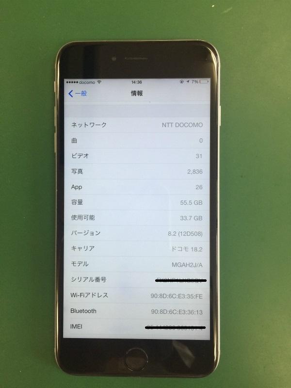 iphone 画面 修理